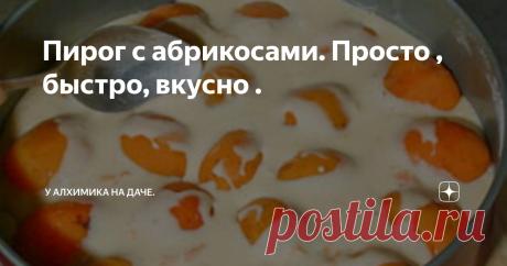 Пирог с абрикосами. Просто , быстро, вкусно . Если хочется вкусненького ,но не  хочется долго стоять  у плиты - этот рецепт для вас , тем более сейчас время абрикос. Пирог с абрикосами – это восхитительное лакомство, которое быстро готовится своими руками. Мягкое, нежное тесто получается, если руководствоваться рецептами ниже. По данным шагам выпечки можно сделать пирог не только с абрикосами, их можно заменить черешней,вишней, персиками, яб