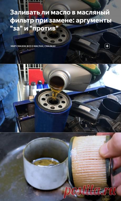 """Заливать ли масло в масляный фильтр при замене: аргументы """"за"""" и """"против"""""""