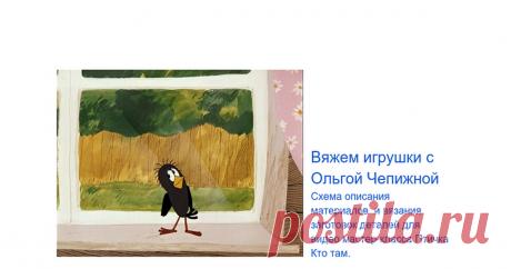 Вяжем игрушки с Ольгой Чепижной