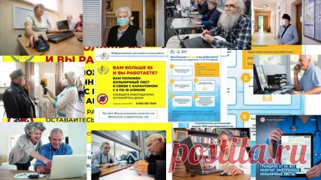 Новые больничные по карантину для сотрудников старше 65 лет | Жизнь и кошелек | Яндекс Дзен