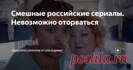 Смешные российские сериалы. Невозможно оторваться Все посмотрели на одном дыхании! Смеялись до слёз.
