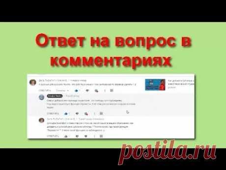 Ответ на вопрос в комментариях Зачем русские субтитры к видео на русском языке - YouTube