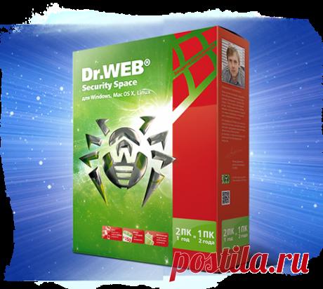 Антивирус Dr.Web / Скачать