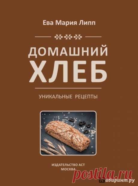 Интересная и нужная книга Домашний Хлеб. Сохраните себе обязательно!