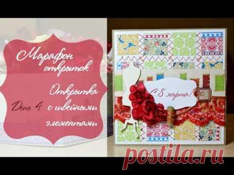 Скрапим со мной♥ Мастер-класс : открытка к 8 марта с швейными элементами!