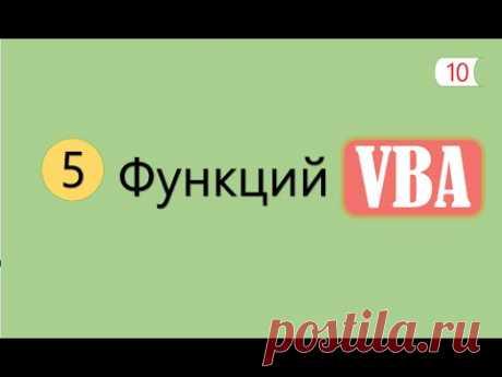 5 Interesting Functions on VBA [10]