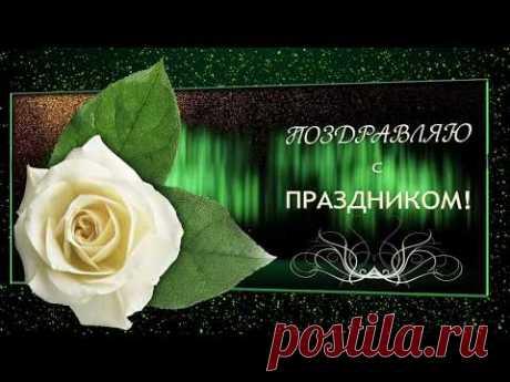 💐Поздравляю с Праздником 8 МАРТА!💐Анимационная открытка 4К - YouTube