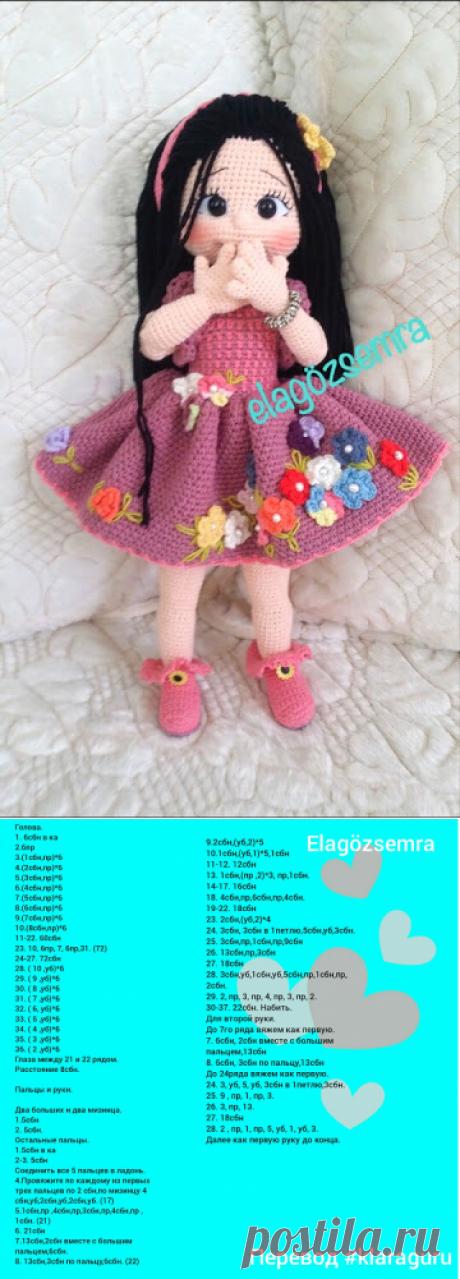 Кукла амигуруми (МК)