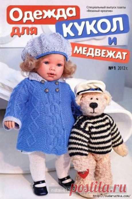 Вязаная одежда для кукол и медвежат