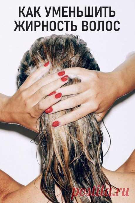 """""""Только вчера помыла!"""" Как уменьшить жирность волос? #красота #здоровье #уходзаволосами #жирностьволос"""