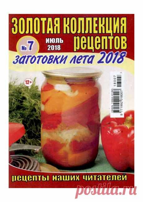 Золотая коллекция рецептов №7 2018