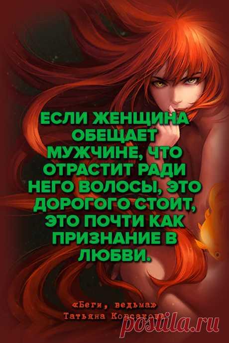 Беги, ведьма — Татьяна Корсакова #Цитаты