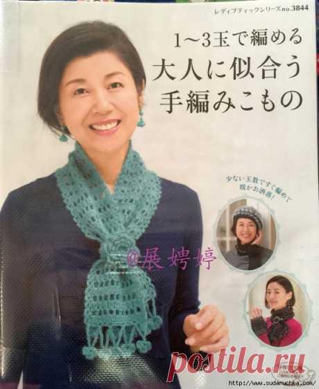 Японский журнал по вязанию шарфов, воротников и головных уборов.