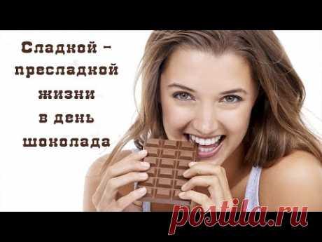 Поздравление с всемирным днем шоколада Congratulations on world chocolate day Видео открытка - YouTube