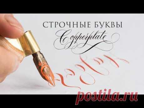 Как писать строчные буквы Copperplate. Соединения. Nikolietta Live.