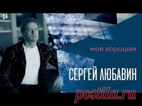 Сергей ЛЮБАВИН - Моя хорошая (ПРЕМЬЕРА 2021!)