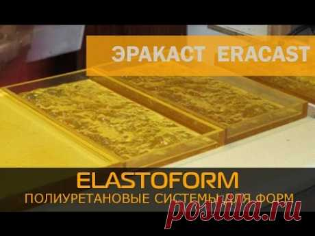 How to make a form of liquid polyurethane for concrete, plaster, cement