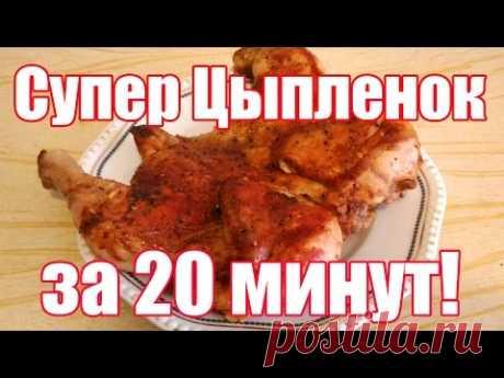 Цыпленок табака вкусный ужин - быстро, просто! Супер рецепт! Как пожарить вкусно курицу на сковороде - YouTube