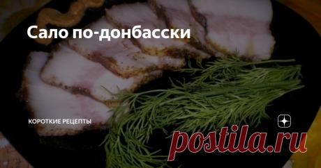 Сало по-донбасски Украинский деликатес! Без него у нас не проходит ни один праздник. Мы приготовим сало по-донбасски. Рецепт очень прост и доступен. Свиное сало нужно обязательно покупать на рынке, чтобы оно было свежее. Специи к нему у нас продаются тоже на рынке, так и называются «для сала». Аромат этого блюда заманивает всех гостей в дом. Сало — это первый продукт на столе. Ингредиенты: свиное сало с прорезью –