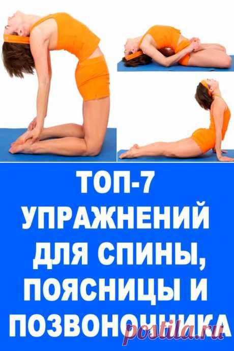 ТОП-7 упражнений для спины,поясницы и позвоночника — Женские Советы