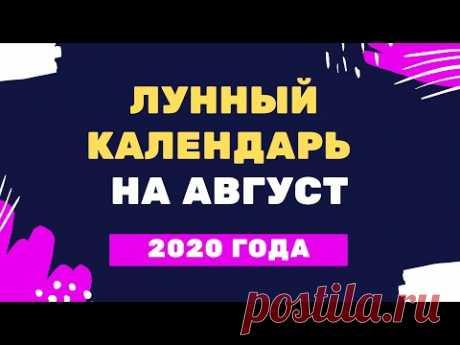 Лунный календарь на август 2020 года