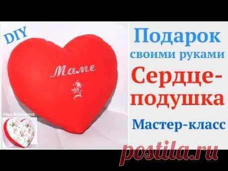 Подарки своими руками. Сердце-подушка. Мастер-класс #DIY