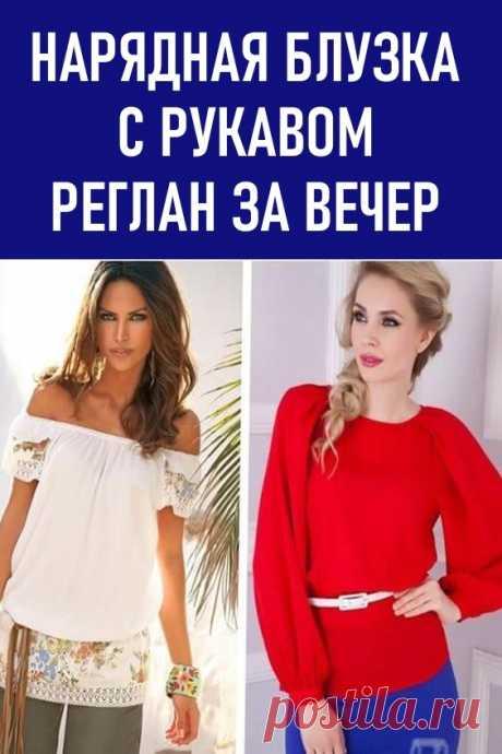 Нарядная блузка с рукавом реглан за вечер. Блузку можно сшить из любой легкой плательной ткани, в том числе и из хлопчатобумажной и трикотажа или даже из тонкого джинса…. #своими #руками #шитье #выкройки #блузка