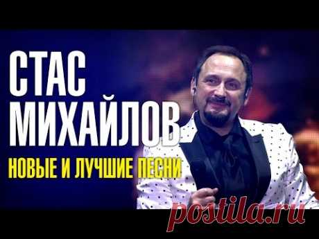 Stas Mikhaylov - New and best songs of 2016