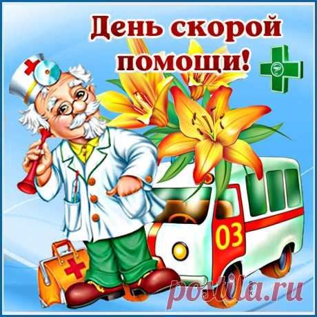Приятная картинка День скорой помощи