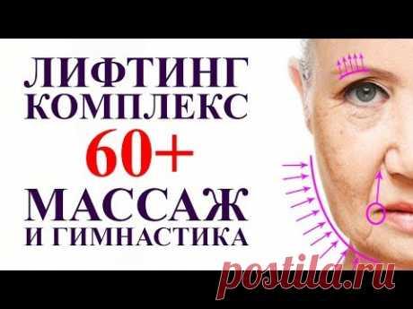 ЛИФТИНГ КОМПЛЕКС ДЛЯ ЛИЦА после 60 лет, омолаживающий массаж и гимнастика для лица