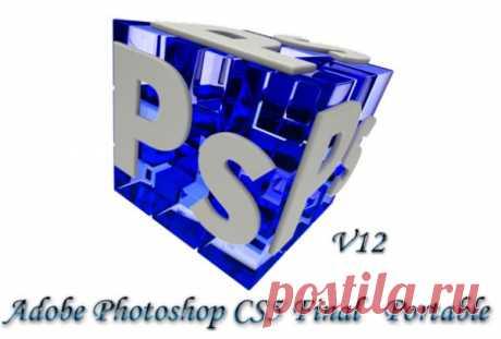 Adobe Photoshop CS5 - программа для обработки растровой графики .