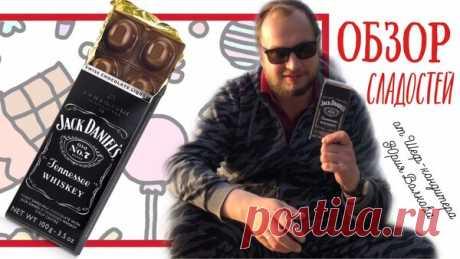 🇨🇭Не обольщайтесь! Чем на самом деле является швейцарский шоколад Jack Daniels | ChocoYamma | Яндекс Дзен Даже если вы не любитель шоколада с ликерной начинкой. Вы не сможете устоять против этого шоколадного шедевра! Слегка хрустящая оболочка и потрясающая жидкая начинка на основе виски Jack Daniels. Дорого, но оно того стоит. Так пишет реклама Но стоит ли?