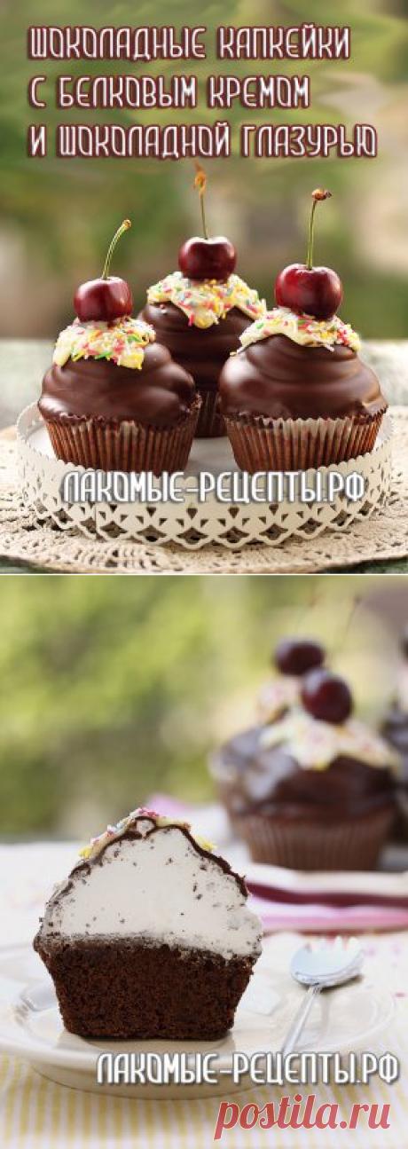 Шоколадные капкейки с белковым кремом и шоколадной глазурью