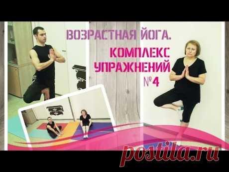 Йога для пожилых. Комплекс упражнений №4