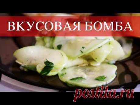 Это сметут со стола. Гениально простой и вкусный рецепт как быстро замариновать кабачки!