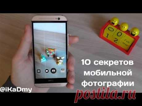 10 secrets of the mobile photo