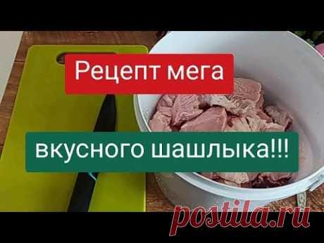 Как Вкусно и Просто Замариновать Мясо для Шашлыка. Маринад, Шашлык из Свинины !