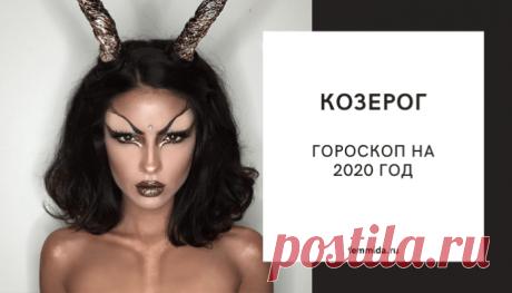 Гороскоп на 2020 год: Козерог