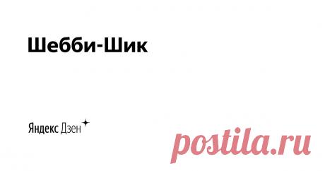 Шебби-Шик | Yandex Zen Всем привет! Меня зовут Ирина и я блогер. Увлекаюсь ландшафтным дизайном, интерьером и создаю уют в доме подручными методами. Подписывайтесь, чтоб не пропустить новые посты.  Мой сайт: shebby-shik.ru Почта для связи: shebbi-shik-Irina@yandex.ru