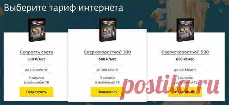 """Интернет Дом.ру: тарифы, бонусы, подключение, доп. услуги Компания """"Эр-Телеком Холдинг"""", более известная, как Дом Ру, уверенно набирает популярность среди пользователей домашнего интернета."""