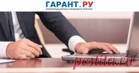 Акты муниципальных властей предлагается публиковать на pravo.gov.ru В Госдуму внесен законопроект, направленный на обеспечение широкого доступа граждан к актам органов местного самоуправления.