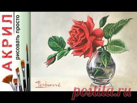 """""""Роза в стеклянной вазе"""" как нарисовать 🎨ЛЕССИРОВКА - АКРИЛ! Мастер-класс ДЕМО"""