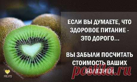 Здоровье превыше всего