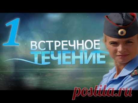 Встречное течение - 1 серия (2011)
