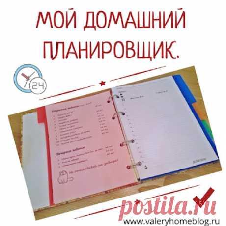 Домашний блог Валерии Питерской: Домашний органайзер. Мой ежедневник.