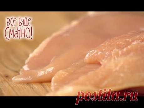 10 блюд из куриного филе. Часть 2 — Все буде смачно. Выпуск 225 от 23.10.16