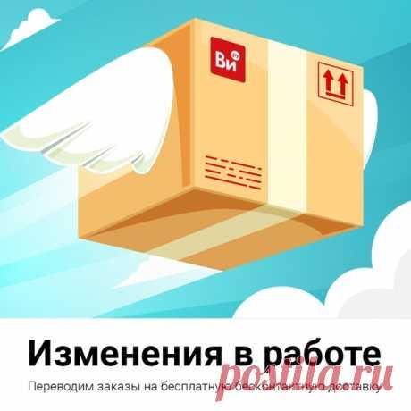 ВАЖНО❗Друзья, мы хотим держать вас в курсе всех изменений нашей работы. Мы заботимся о вас, вашем здоровье и нашей команде, поэтому приняли ряд новых решений. В приоритете сейчас – получение заказов с курьерской доставкой. Оставайтесь дома, а мы привезем купленный вами товар. 🚷 Возможна бесконтактная доставка заказа с предварительной онлайн-оплатой. 🚚 В Москве и Московской области с 30 марта будет доступна бесплатная доставка заказов от 2000 рублей. 🏪 Склады продолжают работать с усиленными…