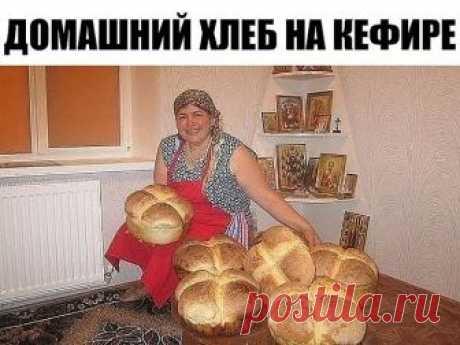 Домашний хлеб на кефире  Ингредиенты:  150 мл воды  350 мл кефира  900 грамм муки  20 грамм свежих дрожжей  1 столовая ложка сахара  1 чайная ложка соли