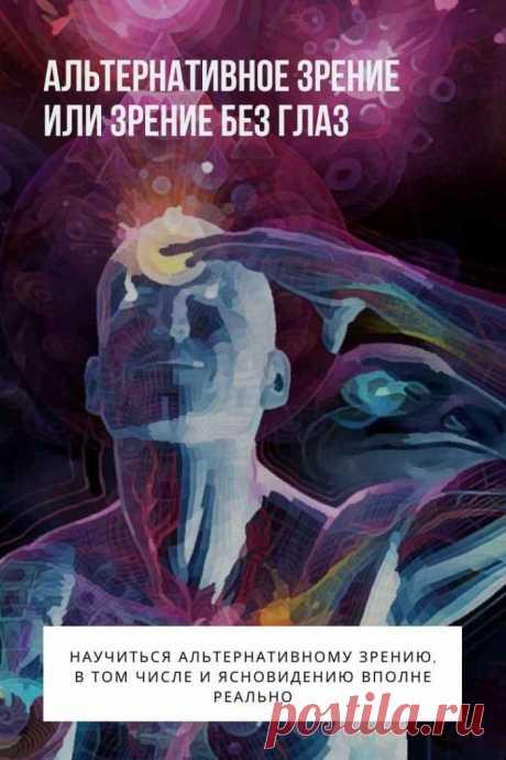 Альтернативное зрение. Многие из тех людей, которые стали на путь духовного самосовершенствования, среди главных первоочередных задач для себя определяют именно открытие третьего глаза. На это порой уходят не просто годы, а десятилетия упорного духовного совершенствования. Но главное не потраченное время, главное то, что этим людям действительно удается добиться появления паранормальных психических способностей.