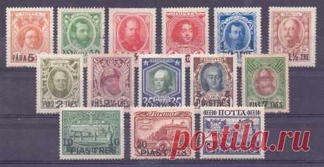 Неполная серия из 14-ти почтовых марок, Русский Левант 1913 года, 300-летие дома Романовых